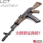 點一下即可放大預覽 -- 利成 LCT LCK74M AK74M AEG 全鋼製電動槍,電槍
