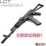 [Giveme5] 台灣限定8折優惠~利成 LCT LCKS74M NV AKS74M AEG 全鋼製電動槍,電槍