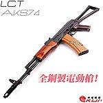 [Giveme5] 台灣限定8折優惠~利成 LCT LCKS74 AKS74 AEG 全鋼製電動槍,電槍
