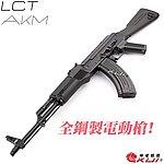 點一下即可放大預覽 -- 利成 LCT LCKM AKM Economic AEG 全鋼製電動槍,電槍