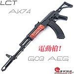 點一下即可放大預覽 -- 利成 LCT AK G03 G-03 AEG 全鋼製電動槍,電槍