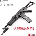 利成 LCT LCK105 NV AK105 AEG 全鋼製電動槍,電槍