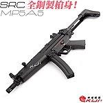 點一下即可放大預覽 -- SRC MP5A5 SR5-A5 第二代電動槍,電槍(全鋼製槍身,伸縮托)