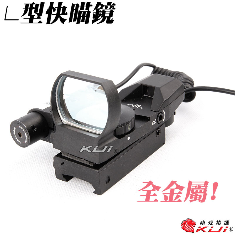 限量特價!!!~L型快瞄鏡+外紅點雷射(全金屬+三段紅綠光+三種瞄點+四向可調式) 內紅點,瞄準鏡