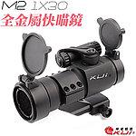 M2 1X30 全金屬內紅點,快瞄鏡(2段紅綠光+前後保護�+前保護網+斜臂夾具)