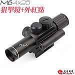 M6 4x25 狙擊鏡+外紅點(5段紅綠光+戰術表尺)
