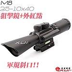 軍規斜口 M8 3.5-10x40 狙擊鏡+外紅點(5段紅綠光)