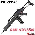 特價!限量優惠!WE G36K G39K GBB 瓦斯氣動槍,瓦斯槍,長槍(仿真可動槍機~有後座力)