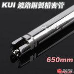 點一下即可放大預覽 -- 650mm~KUI VSR10 VSR11 6.03 鍍鉻銅製精密管