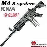 點一下即可放大預覽 -- M140 升級版~KWA/KSC M4 S System 全金屬電動槍,電槍(二代金屬,9mm BOX)