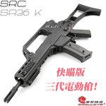 點一下即可放大預覽 -- M150 升級快瞄版~SRC SR36K G36K 三代電動槍,電槍