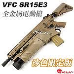 點一下即可放大預覽 -- 沙色限定版~VFC  SR15E3 Blater 全金屬電動槍,電槍,長槍,BB槍