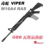 點一下即可放大預覽 -- 毒蛇 VIPER M16A4 RAS GBB 全金屬瓦斯氣動槍,瓦斯槍,長槍,BB槍(仿真可動槍機~有後座力)