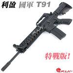 點一下即可放大預覽 -- 利盈 國軍 T91 特戰版 全金屬伸縮托電動槍,電動步槍