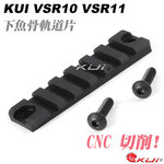 點一下即可放大預覽 -- KUI VSR10 VSR11 系列手拉狙擊槍專用下魚骨軌道片