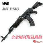 特價!WE AK PMC GBB 全金屬瓦斯氣動槍,瓦斯槍,長槍(仿真可動槍機~有後座力)