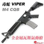 點一下即可放大預覽 -- 毒蛇 VIPER M4 CQB GBB 全金屬瓦斯氣動槍,瓦斯槍,長槍,BB槍(仿真可動槍機~有後座力)