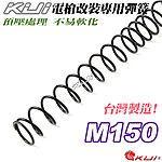 點一下即可放大預覽 -- M150 KUI  電槍改裝專用彈簧(台灣製造,預壓處理,不易軟化)