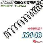 點一下即可放大預覽 -- M140 KUI  電槍改裝專用彈簧(台灣製造,預壓處理,不易軟化)