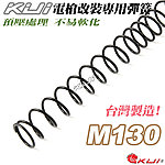 點一下即可放大預覽 -- M130 KUI  電槍改裝專用彈簧(台灣製造,預壓處理,不易軟化)