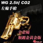 點一下即可放大預覽 -- 限量優惠!類鍍金~黃金版~2.5吋~WG CO2 全金屬左輪手槍,BB槍~初速!! 130m/s(708型)