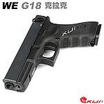 特價!限量優惠!單連發版~WE G18 克拉克 瓦斯槍,手槍,BB槍(金屬滑套+金屬槍管)~仿真後座力!
