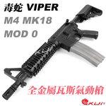 [促銷∼買就送槍袋+彈匣] 毒蛇 VIPER MK18 MOD 0 GBB 全金屬瓦斯氣動槍,瓦斯長槍,BB槍(仿真可動槍機~有後座力)