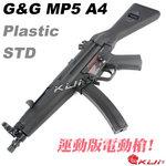 反恐部隊都在用!運動版~怪怪 G&G MP5 A4 Plastic STD 電動槍,電槍(槍機可動)