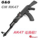 點一下即可放大預覽 -- 黑色~怪怪 G&G CM RK47 AK47 電動槍,電槍