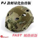 點一下即可放大預覽 -- CP 多地迷彩~PJ 款輕量化魚骨版 FAST 風格頭盔(生存遊戲、自行車、越野車通用)