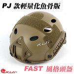 點一下即可放大預覽 -- 沙色~PJ 款輕量化魚骨版 FAST 風格頭盔(生存遊戲、自行車、越野車通用)