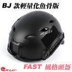點一下即可放大預覽 -- 黑色~BJ 款輕量化魚骨版 FAST 風格頭盔(生存遊戲、自行車、越野車通用)