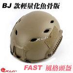 點一下即可放大預覽 -- 沙色~BJ 款輕量化魚骨版 FAST 風格頭盔(生存遊戲、自行車、越野車通用)