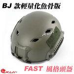 點一下即可放大預覽 -- OD 綠色~BJ 款輕量化魚骨版 FAST 風格頭盔(生存遊戲、自行車、越野車通用)