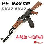 木紋~怪怪 G&G CM RK47 AK47 電動槍,電槍
