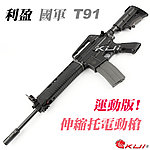 點一下即可放大預覽 -- 限量優惠!運動版~利盈 國軍 T91 伸縮托電動槍,電動步槍,長槍,電槍,BB槍