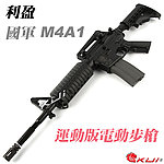 點一下即可放大預覽 -- 限量優惠!運動版~利盈 國軍 M4A1 電動槍,電動步槍,長槍
