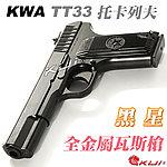 點一下即可放大預覽 -- KWA/KSC TT33 TT-33 黑星托卡列夫全金屬瓦斯槍,瓦斯手槍,BB槍,短槍
