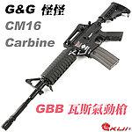 點一下即可放大預覽 -- 黑色~G&G 怪怪 M4 CM16 Carbine GBB 瓦斯氣動槍,瓦斯槍,長槍,BB槍(GGS-16P-CAR-BBB-NCM)