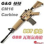 沙色~G&G 怪怪 M4 CM16 Carbine DST GBB 瓦斯氣動槍,瓦斯槍,長槍,BB槍(GGS-16P-CAR-DBB-NCM)