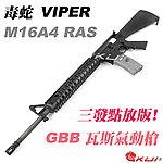 點一下即可放大預覽 -- 三發點放版~毒蛇 VIPER M16A4 RAS GBB 全金屬瓦斯氣動槍,瓦斯槍,長槍,BB槍(仿真可動槍機~有後座力)