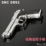 點一下即可放大預覽 -- 銀色~SRC SR92 M92 電動退膛手槍,電動手槍,小朋友電動槍,電槍