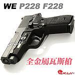 點一下即可放大預覽 -- 特價!限量優惠!WE P228 F228 全金屬瓦斯槍,手槍,BB槍,短槍(仿真MARUI)