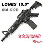 點一下即可放大預覽 -- LONEX 震隆10.5吋 M4 CQB 電動槍,步槍,長槍(L4-01)