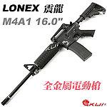 點一下即可放大預覽 -- LONEX 震隆 16吋 M4A1 AEG 電動槍,步槍,長槍(L4-03)