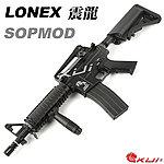 點一下即可放大預覽 -- LONEX 震隆 10.5吋 SOPMOD M4 AEG 電動槍,步槍,長槍(海豹托L4-07)