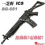 點一下即可放大預覽 -- 黑色~運動版~一芝軒 ICS SG-551 特警 電動槍,電槍(ICS-251)