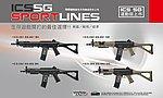 點一下即可放大預覽 -- 沙色~運動版~一芝軒 ICS SG-552 COMMANDD 電動槍,電槍(ICS-254)