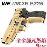 特價!限量優惠!沙色~WE MK25 P226 全金屬瓦斯槍,手槍,BB槍(仿真MARUI)