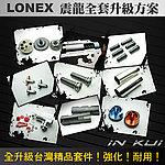 點一下即可放大預覽 -- LONEX 震隆(震龍)全套升級方案!強化!耐用!